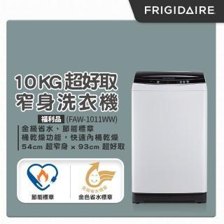 【1/1-1/31送100mo幣★Frigidaire 富及第】10kg超好取窄身洗衣機(福利品 贈基本安裝)
