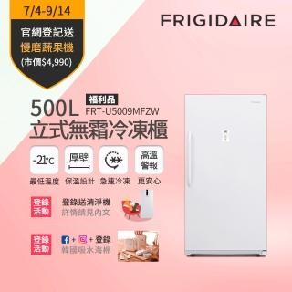【Frigidaire 富及第】500L立式無霜冷凍櫃(★福利品贈基本安裝★)