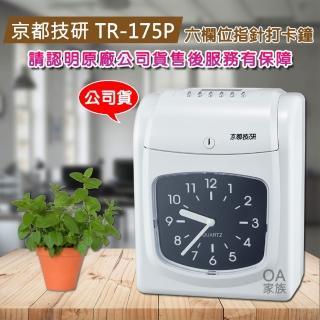 【京都技研】TR-175P 六欄位電子打卡鐘(贈送色帶1入)