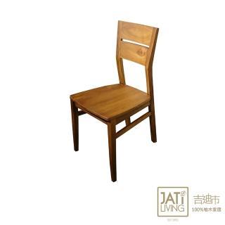 【吉迪市柚木家具】實木曲面造型餐椅/休閒椅