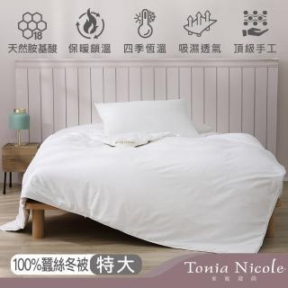 【Tonia Nicole 東妮寢飾】雋永蠶絲冬被(特大)