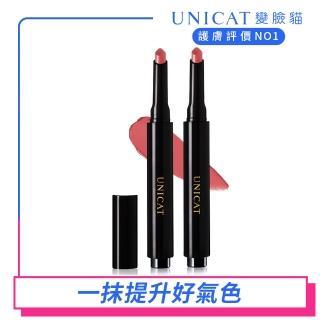 【UNICAT 變臉貓】輕透粉潤口紅筆X2(經典玫瑰豆沙色-偏橘色)