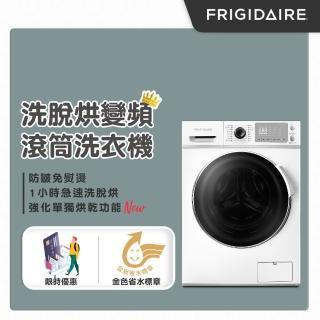 【1/1-1/31送500mo幣★Frigidaire富及第】12KG