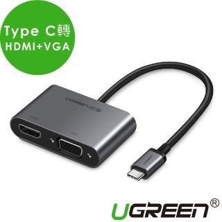 【綠聯】Type C轉HDMI+VGA轉換器 支援PD版(4K HDMI APPLE設計風格 MacBook/華為/三星 TOP版)