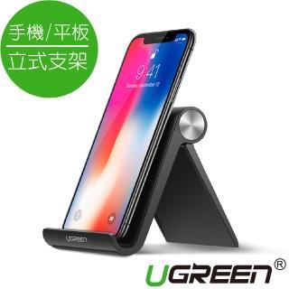 【綠聯】手機平板通用立式支架 黑色