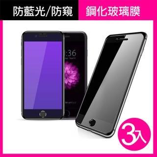 防藍光/防窺 全屏鋼化玻璃膜-超值3件組(iPhone 7/8 Plus 手機螢幕保護貼)