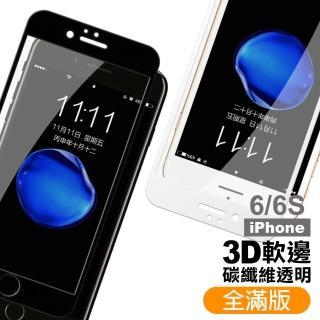 iphone 6/6s 滿版 軟弧邊碳纖維 全屏鋼化玻璃膜(i6 i6s 手機螢幕 鋼化膜 保護貼)