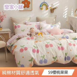 【戀家小舖】台灣製精梳純棉枕套床包組 多款任選(單人/雙人/加大)