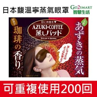 【TO-PLAN】日本馥溫寧蒸氣眼罩(溫感 紓壓 咖啡豆眼罩)