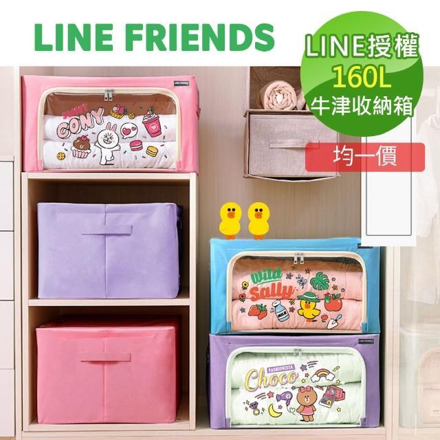 【收納王妃】LINE