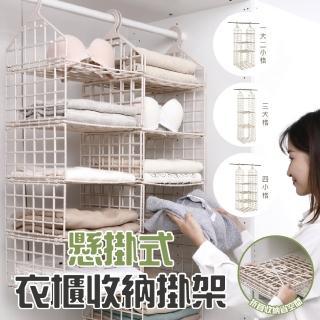 可折疊吊掛式衣物收納架4入組(懸掛式置物架 懸掛衣物收納)