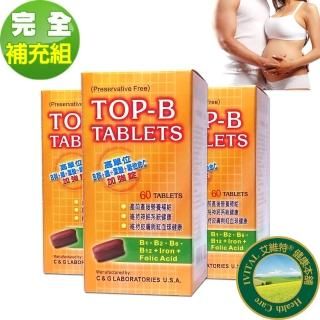 【IVITAL 艾維特】美國進口孕婦葉酸+B群+肌醇+鐵劑錠(懷孕前後葉酸完全補充組200天份- 全素)