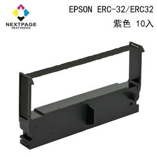 【NEXTPAGE 台灣榮工】EPSON ERC-32/ ERC32  二聯式發票 / 收據/ 收銀機 相容色帶 紫色10入