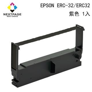 【NEXTPAGE 台灣榮工】EPSON ERC-32/ ERC32  二聯式發票 / 收據/ 收銀機 相容色帶 紫色