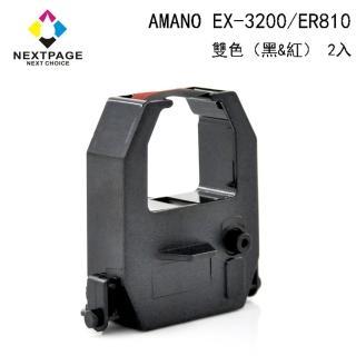 【NEXTPAGE 台灣榮工】AMANO EX-3200  電子式打卡鐘相容色帶 1組2入(雙色-黑紅)