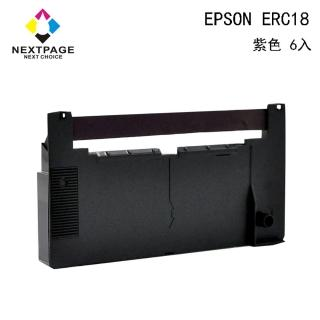 【NEXTPAGE 台灣榮工】EPSON ERC18 二聯式發票/ 收據 收銀機相容色帶組-紫色(1組6入)