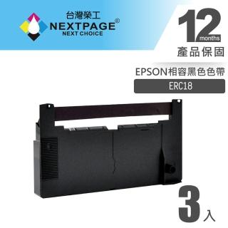 【NEXTPAGE 台灣榮工】EPSON ERC18 二聯式發票/ 收據 收銀機相容色帶組-黑色(1組3入)