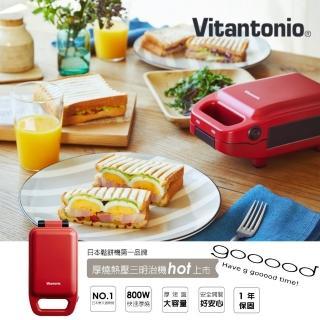 【Vitantonio】小小V厚燒熱壓三明治機(番茄紅 VHS-10B-TM)