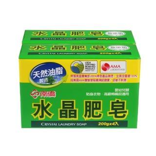 【南僑】水晶肥皂量販組200g*4 共兩封 低敏不刺激(勤洗手 多通風)