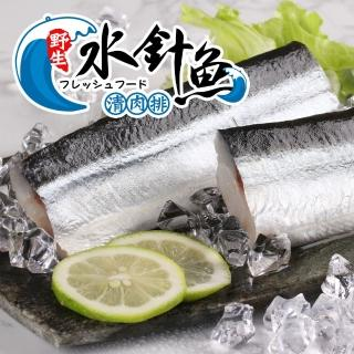 【愛上海鮮】野生水針魚清肉排16片裝(220g±10%/包/2片裝)