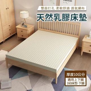 【HA Baby】天然乳膠床墊 160床型-下舖專用(10公分厚度 天然乳膠 上下舖床型專用)