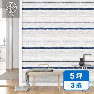 【ANRO壁紙】無甲醛壁紙 3D壓紋 SGS認證安全無毒 海灘風藍色壁紙 頂級防焰建材(3捲/5坪)