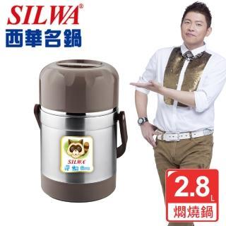 【SILWA 西華】浣熊304不鏽鋼真空燜燒提鍋 2.8L-曾國城熱情推薦(★贈雙層304不鏽鋼隔熱碗一入)
