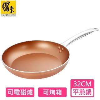 【鍋寶】金銅不沾平煎鍋-32CM(FP-3132BZ)