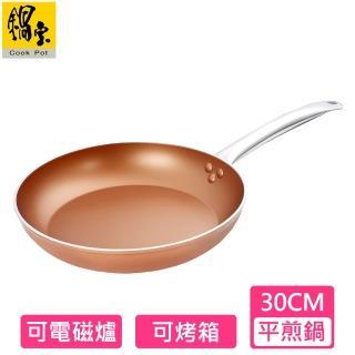 【鍋寶】金銅不沾平煎鍋-30CM(FP-3130BZ)