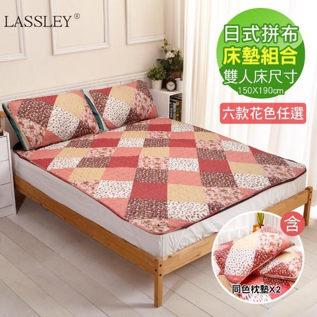 【Lassley蕾絲妮】日式拼布-雙人床墊組(含同色枕墊2個 平單式 日本 和風 美式鄉村)