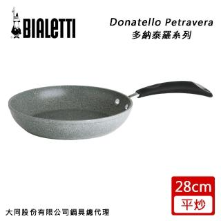 【Bialetti 拜雷提】多納泰羅系列28cm不沾鍋深平底鍋-適用電磁爐(0B6PA28-TWFB)