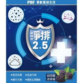 PBF紐西蘭波森莓全民防疫健康組