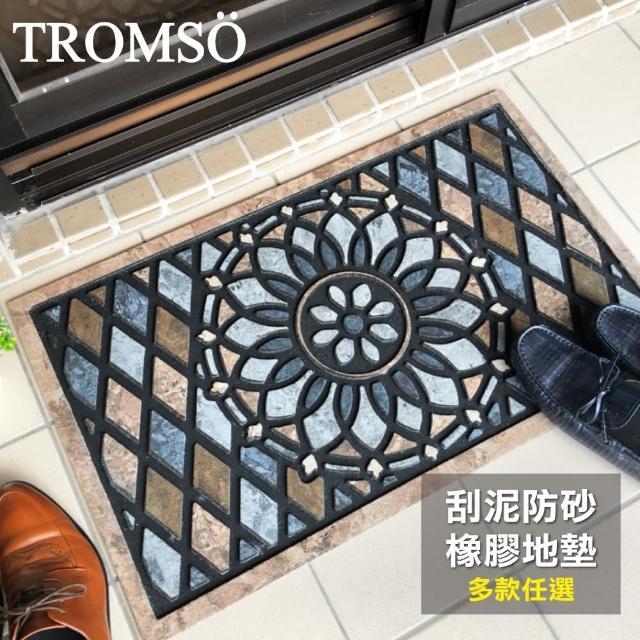 【TROMSO】戶外植絨橡膠厚實刮泥地墊-大(戶外地墊踏墊)/