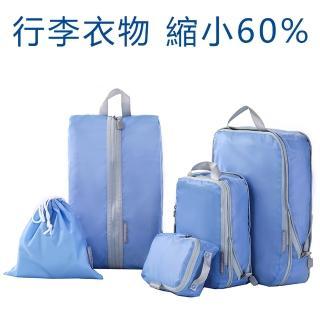 【UNIQE】豪華衣物壓縮收納袋五件組 完整收納 出國旅行 專用鞋袋 內衣包 化妝包 旅遊出差 行李箱