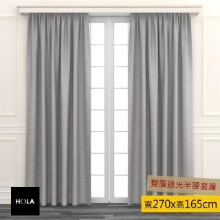 【HOLA】斜紋緹花雙層遮光半腰窗簾270x165金