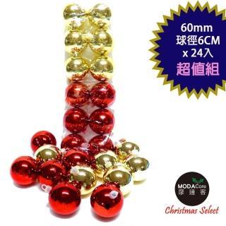 【摩達客】聖誕60mm紅金雙色亮面電鍍球24入吊飾組合(6CM)