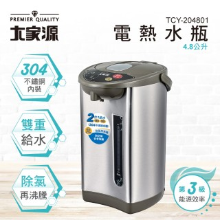 【大家源】4.8L 304不鏽鋼電動熱水瓶(TCY-204801)