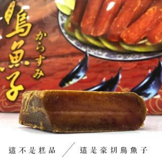 【老張鮮物】六兩霸王豪切八塊 一口野生烏魚子(225g±10/禮盒提袋X8)