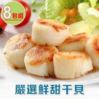 【愛上海鮮】日本北海道特級干貝8包組(約6顆/180g±10%/包)