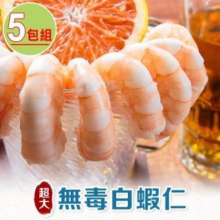 【愛上海鮮】超大無毒白蝦仁5包組(約10尾/150g/包)