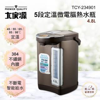 【大家源】4.8L 304不鏽鋼5段定溫微電腦電熱水瓶(TCY-234901)