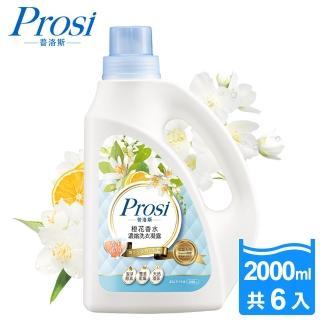 【Prosi 普洛斯】橙花香水濃縮洗衣凝露2000mlx6入(擁有香水層次感)