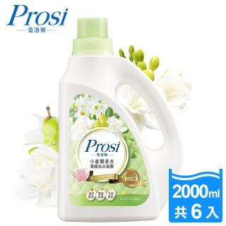 【Prosi 普洛斯】小蒼蘭香水濃縮洗衣凝露2000mlx6入(擁有香水層次感)