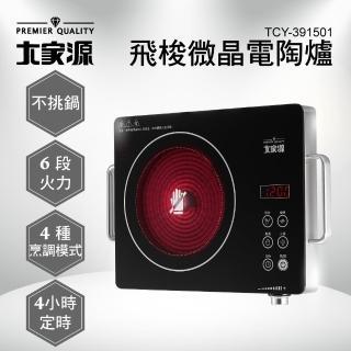 【大家源】飛梭微晶觸控式電陶爐(TCY-391501)