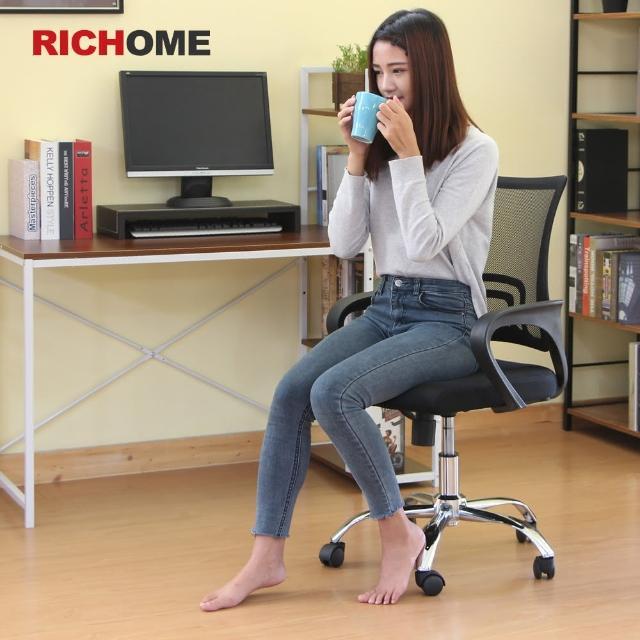 【RICHOME】米蘭電腦椅/網椅/辦公椅/電腦椅/工作椅/旋轉椅(3色)/
