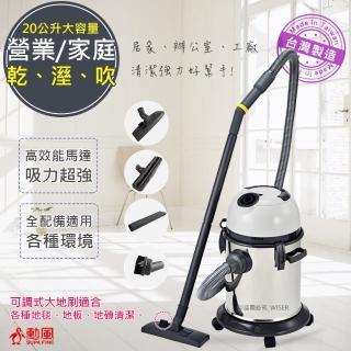 【勳風】乾溼吹多功能家庭營業二用吸塵器
