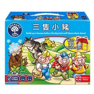 【雙12限定 Orchard Toys】幼兒桌遊-三隻小豬2合1(獨家中文版)