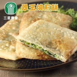 【三星農會】1+1 翠玉燒煎餅-650g-5片-包(3包一組  共6包)