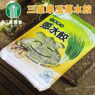 【三星農會】1+1 三星翠玉蔥水餃-22g×24個(3包一組  共6包)