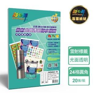 【彩之舞】進口雷射光面透明防水標籤 24格圓角-3x8/10張/包 U4262LC-10*2包(貼紙、標籤紙、A4)